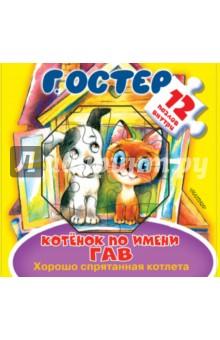 Котёнок по имени Гав. Хорошо спрятанная котлетаКниги-пазлы<br>Котёнок по имени Гав лучше всех знает, куда спрятать котлету. Он с удовольствием и тебя научит прятать так, чтобы никто и никогда не нашёл твой вкусный клад. <br>Но сначала тебе нужно прочитать сказку и сложить пазлы, которые ты найдёшь на каждой странице этой книжки! <br>Собирай пазлы и играй вместе с Гавом и его другом Шариком!<br>Для детей дошкольного возраста.<br>