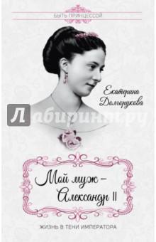 Мой муж - Александр II. Жизнь в тени императораМемуары<br>Впервые Екатерина Долгорукова увидела императора, когда ей было всего десять лет, возраст царя приближался к сорокалетнему рубежу. Девочка растрогала его своей непосредственностью, и государь расхохотался. <br>С момента их первой встречи прошло чуть больше пяти лет, за которые девочка успела превратиться в юную красавицу. Встретившись случайно, княгиня и император уже не могли расстаться.  <br>Александр II, император, супруг и отец взрослых детей, был на 28 лет старше княжны Екатерины Михайловны Долгоруковой. Их роман длился много лет, а в 1880 году овдовевший император вступил в морганатический брак, узаконив их общих детей и повелев именовать любимую светлейшей княгиней Юрьевской. Впрочем, счастью их не суждено было продлиться долго. Меньше чем через год после свадьбы, весной 1881 года, Александр II погиб от рук террористов, а светлейшая княгиня вынуждена была покинуть страну. Уже на склоне лет, на вилле в солнечной Ницце, Екатерина Михайловна решила написать мемуары. В предлагаемое издание вошли избранные дневники княгини, посвященные ее жизни при дворе Александра II.<br>