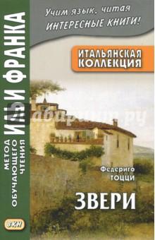 Итальянская коллекция. Федериго Тоцци. ЗвериХудожественная литература на англ. языке<br>Творчество Федериго Тоцци (1883-1920), погибшего от испанки в расцвете сил и таланта, было практически забыто на несколько десятилетий, оказавшись заслоненным бурными событиями, которые переживала Италия в середине XX века. И лишь в 1960-х годах заново открытое наследие писателя получило широкую и заслуженную известность, позволив ему занять достойное место в ряду классиков итальянской литературы.Новелла Звери - это непрерывное течение, бесконечный круговорот событий, воспоминаний, впечатлений, настроений - и попытки нащупать опору, вновь обрести ту ясность и чистоту, то подлинное, непосредственное ощущение жизни, которые безвозвратно уходят от нас вместе с детством...<br>Текст новеллы адаптирован по методу Ильи Франка: снабжен дословным переводом на русский язык и необходимым лексико-грамматическим комментарием (без упрощения текста оригинала). Уникальность метода заключается в том, что запоминание слов и выражений происходит за счет их повторяемости, без заучивания и необходимости использовать словарь.<br>Для широкого круга лиц, изучающих итальянский язык и интересующихся итальянской культурой.<br>Пособие подготовил Вадим Грушевский.<br>