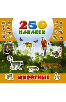 ЖивотныеДругое<br>Животные - коллекция из 250 ярких наклеек, которая позволит ребёнку создать удивительный мир животных, познакомиться с неуклюжим медведем, озорным енотом, быстрым страусом...<br>Этими наклейками можно украсить поделку, рисунок или подарок.<br>Работа со стикерами развивает мелкую моторику, пространственное мышление, координацию движений и воображение.<br>Для дошкольного возраста.<br>