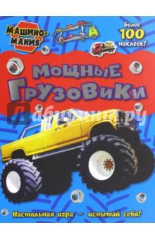 Машиномания. Мощные грузовикиДругое<br>Это книги для настоящих фанатов машин: поезда и самолеты, грузовики и тракторы, вертолеты и велосипеды, гоночные автомобили и мотоциклы, баржи и космические ракеты - это целый мир силы и скорости! В каждой книге своя тема: Гоночные машины, Машины силачи и т.д. и множество заданий на развитие логического мышления, мелкой моторики, фантазии, познавательных способностей - всего, что так пригодится будущему или начинающему школьнику. Здесь и запутанные лабиринты, и задачки на поиск закономерности, и мемори с машинками, игры в слова и счет, поиски отличий и рисунки по точкам, раскраски и наклейки (более 100 в каждой книжке!).<br>- Настольные игры<br>- Фигурки машин<br>- Много классных наклеек<br>Для детей 4-6 лет.<br>