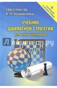 Учебник шахматной стратегии для юных чемпионов + упражнения и типовые приемыШахматная школа для детей<br>Шахматист во время партии решает две главных проблемы: что ему делать и как это сделать. Ответ на второй вопрос дает тактика, а что делать в создавшейся ситуации - это вопрос стратегии. В последнее время в шахматной литературе появились книги, рассматривающие отдельные стратегические элементы (например, стратегию эндшпиля или типовые стратегические приемы), в данной же книге автор попытался рассказать о стратегии во всей ее полноте.<br>В учебнике рассказано об общем стратегическом понимании, рассмотрены отдельно стратегия дебюта, стратегия середины игры и стратегия окончаний. Изложены стратегические законы, даны типовые стратегические планы и стандартные стратегические приемы, рассказано о распространенных маневрах фигур. <br>Внимательное изучение книги раскроет перед читателем восхитительный мир позиционной игры, поднимет мастерство и добавит очков в турнирной таблице. <br>Книга будет полезной всем: от новичков до кандидатов в мастера.<br>