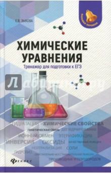 Химические уравнения. Тренажер для подготовки к ЕГЭЕГЭ по химии<br>Книга содержит наиболее полный и разнообразный набор химических уравнений по всем разделам школьного курса химии (базовый и углубленный уровни). <br>Цель пособия - помочь школьникам научиться составлять химические уравнения разных типов для всех классов неорганических и органических соединений, для соединений всех естественных семейств химических элементов. Пособие позволяет гарантированно улучшить качество знаний, так как охватывает даже самые сложные для понимания учащихся темы курса химии.<br>Издание окажет неоценимую помощь ученикам при подготовке к ЕГЭ по химии. С помощью этого пособия многие школьники смогли успешно сдать экзамен на высокий балл и, в дальнейшем, показать достойный уровень знаний, учась на химических и медицинских факультетах вузов.<br>Данное пособие разработано для учеников старших классов, учителей, репетиторов, преподавателей курсов. Может быть использовано целиком для подготовки к ЕГЭ, а его отдельные главы и упражнения помогут в повышении качества знаний по химии.<br>