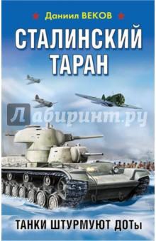 Сталинский таран. Танки штурмуют ДОТыВоенный роман<br>Декабрь 1939 года. Красная армия с упорными боями прогрызает линию Маннергейма. Вместе с пехотой и артиллерией в бой идут танкисты - на быстрых БТ, легких Т-26 и грозных Т-28. Но прорыв дается нелегко, каждый метр приходится брать с кровью… На помощь атакующим приходят экспериментальные танки, только что поступившие в 20-ю особую тяжелую танковую бригаду - Т-100, СМК и КВ. Смогут ли новые боевые машины переломить ход сражения? Удастся ли Сталинскому тарану пробить мощную финскую оборону?<br>