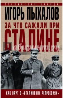 За что сажали при Сталине. Как врут о сталинских репрессияхИстория СССР<br>40 миллионов погибших. Нет, 80! Нет, 100! Нет, 150 миллионов! Следуя принципу чем чудовищнее ложь, тем скорее тебе поверят, либералы завышают реальные цифры сталинских репрессий даже не в десятки, а в сотни раз. Опровергая эту ложь, книга ведущего историка-сталиниста доказывает: всё было не так! На самом деле, к высшей мере социальной защиты при Сталине были приговорены 815 тысяч человек, а репрессированы по политическим статьям - не более 3 миллионов.<br>Да и так ли уж невинны эти жертвы 1937 года? Можно ли считать невинно осужденными террористов и заговорщиков, готовивших насильственное свержение существующего строя (что вполне подпадает под нынешнюю статью об экстремизме)? Разве невинны были украинские и прибалтийские нацисты, кавказские разбойники и предатели Родины? А также палачи Ягоды и Ежова, ленинская гвардия и дети Арбата, развалившие страну после смерти Сталина? <br>Разоблачая самые лживые и клеветнические мифы, отвечая на главный вопрос советской истории: за что сажали и расстреливали при Сталине? - эта книга неопровержимо доказывает: ЗА ДЕЛО!<br>