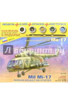 7253П/Российский десантно-штурмовой вертолет Ми-17 (М:1/72)Пластиковые модели: Авиатехника (1:72)<br>Характер боев в Афганистане выявил острою зависимость войск от вертолетов. В связи с этим в начале 80-х годов КБ Миля модернизировало свой известный вертолет Ми-8. Новая машина получила наименование Ми-17, ее оснастили новыми двигателями и усовершенствовали многие элементы конструкции. Был расширен состав вооружения и улучшена маневренность машины, что особенно важно в условиях боев в горах.<br>Набор деталей для сборки модели, клей, кисточка и четыре краски.<br>Не рекомендуется детям до 3-х лет.<br>Масштаб: 1:72.<br>Производство: Россия.<br>