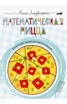 Математическая пиццаКроссворды и головоломки<br>О книге<br>В книге математика и графика Анны Людвицкой достаточно любопытных фактов и увлекательных заданий, чтобы ребенок убедился: математика - отличное развлечение, а может, и своего рода искусство.<br><br>Дети научатся выращивать бинарное дерево, рисовать картины с помощью игрового кубика, проектировать математический ковер, помогут улитке пройти по ленте Мёбиуса и даже нарисуют невозможную фигуру.<br><br>Внутри много разнообразных заданий: на рисование, головоломки, кодировка сообщений (информатика), на работу с числами и многое другое.<br><br>Математика - яркая, полная неожиданностей наука. Она развивает воображение и заставляет человека думать. Вот какая она на вкус, Математическая пицца!<br><br>Как читать эту книгу<br>Для работы с книгой понадобятся:<br><br>ножницы,<br><br>цветные карандаши,<br><br>линейка,<br><br>циркуль,<br><br>калькулятор,<br><br>несколько листов А4.<br><br>Читайте описания и приступайте к выполнению заданий.<br><br>Фишки книги<br>В легкой игровой форме объяснит не только основы математики и геометрии, но и такие сложные понятия, как равномощность, золотое сечение, осевая симметрия.<br><br>После прочтения этой книги ребенок сможет применять на практике и рассуждать о квадрате Ло Шу, решете Эратосфена, ленте Мёбиуса, шифре Цезаря, числах Фибоначчи.<br><br>Ребенок узнает много нового о числах. Простые, счастливые, квадратные, треугольные, совершенные, даже веселые и грустные - все они описаны в этой книге.<br><br>Математика и геометрия в школе будут в радость после кусочка Математической пиццы.<br><br>Для кого эта книга<br>Для школьников и дошкольников, которые хотят разобраться в математике.<br><br>Для родителей, у которых в детстве не было такой замечательной книги, из школьной программы многое забыто, а помогать решать домашку надо.<br><br>Об авторе<br>Анна Людвицкая (родилась в 1971 году) - график, дизайнер, иллюстратор, писательница, организатор художественных мастер-классов. Она окончила