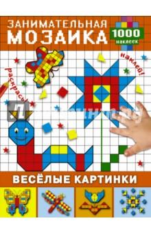 Весёлые картинкиАппликации<br>Складывать мозаику - не только весело и интересно, но и очень полезно для интеллектуального и творческого развития ребёнка. <br>Создавая аппликации из геометрических стикеров разных цветов, малыш разовьёт воображение, мелкую моторику, научится внимательности, аккуратности и усердности.<br>Складывание мозаик из книги Необыкновенные картинки - это полезное и интересное занятие, которое подарит вам и вашему ребёнку множество положительных эмоций!<br>Для дошкольного возраста.<br>