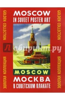 Москва в советском плакатеГрафика<br>Вашему вниманию предлагается коллекция советских плакатов о Москве.<br>Составители: А. Е. Снопков, П. А. Снопков, А. Ф. Шклярук<br>