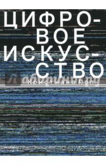 Цифровое искусствоКультурология. Искусствоведение<br>В книге Кристианы Пол, известного немецко-американского куратора и специалиста в области компьютерного искусства, новых медиа и нет-арта, подробно рассматривается эволюция искусства, основанного на новейших информационных технологиях. Обзор основных вех цифрового искусства и творчества его ведущих представителей дополнен обширным справочным аппаратом.<br>