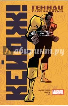 КейджКомиксы<br>Заслуженный мультипликатор, создавший Самурая Джека и Лабораторию Декстера, приходит в Marvel, чтобы поделиться своим талантом рассказчика! <br>Счастливого Рождества! В трущобах Гарлема ботинки высоки, рубашки широки, брюки клёши, а преступники грозны! Но в самом центре города самый трудолюбивый, бойкоязычный, цепеносящий супергерой бродит по улицам и выполняет свою работу! А ценник у него довольно демократичный! Это Кейдж! Усекли?! Но что произойдёт, если он окажется вдали от знакомых мест? Если он затеряется в джунглях в тысячах миль от дома, став жертвой диких человекоподобных зверей? На его стороне два фактора.<br>Первый - никакой клетке не сдержать Кейджа! И второй - у него есть хорошие друзья.<br>Смогут ли Люк, Железный Кулак и Мисти Найт выбраться с Острова без Возврата?<br>