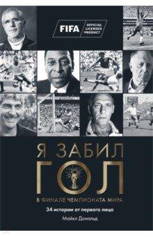 Я забил гол в финале чемпионата мираФутбол<br>Официальная лицензированная продукция FIFA. <br>В настоящую книгу вошли воспоминания и фотопортреты футболистов, забивших в финалах чемпионатов мира. В течение шести лет Майкл Дональд путешествовал по миру и встречался с авторами великих голов, начиная с Альсидеса Гиджи, принесшего победу сборной Уругвая в 1950 году, до Марио Гётце, благодаря которому в 2014-м Кубок мира получила Германия.<br>Проект был завершен после чемпионата мира в Бразилии в 2014 году. Тогда все 34 футболиста, которых вы встретите на страницах этой книги, были живы, а сейчас Альсидес Гиджа, Йозеф Масопуст, Зито, Карлос Альберто Торрес и Дик Наннинга, к сожалению, нас покинули. Теперь на планете насчитывается всего 29 человек, которые могут сказать: Я забил гол в финальном матче чемпионата мира.<br>Читайте их истории и любуйтесь уникальными фотографиями.<br>