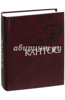 КантосКлассическая зарубежная поэзия<br>Эзра Паунд (1895-1972) - выдающийся американский поэт, публицист и критик, один из основоположников литературного модернизма. Экспериментальная историко-философская поэма Кантос, создававшаяся Паундом с 1915 по 1959 год, стала центральным поэтическим произведением XX века и оказала влияние на всю современную поэзию. Кантос - это модернистский эпос, посвященный истории человечества, гигантская панорама эпох, культур и цивилизаций, рост и развитие которых подчинены всеобщим законам мироздания. Поэма может быть прочитана и как лирико-философский дневник, отразивший экзистенциальный опыт человека XX столетия.<br>Настоящее издание - первый полный перевод Кантос на русский язык. Издание сопровождается вступительной статьей и подробными комментариями.<br>