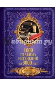 1000 главных изречений за 3000 летАфоризмы<br>Мудрое слово, пришедшее на ум в нужную минуту, утешит, поддержит, а иногда и придаст мужества. Данная книга - это 1000 дружеских рук, протянутых к вам с поддержкой; 1000 примеров чужого опыта, на котором, как известно, учиться куда разумнее, чем на собственных ошибках; 1000 улыбок, вздохов или скептических пожатий плеч - бывает всякое. Отобранные из различных письменных источников, созданных за 3000 лет, эти яркие цитаты и эффектные афоризмы никогда не потеряют актуальности. Философы древности, схоласты Средневековья, энциклопедисты эпохи Просвещения, выдающиеся деятели современности - каждый из них в свое время находил ответы на вопросы, которые жизнь ставит перед любым из нас. Не удивляйтесь, если эти высказывания окажутся понятны и очень полезны именно вам, ведь за 3000 лет человек мало изменился и остался верен себе в главном. Эта книга не только расширит ваш кругозор, но и заставит иначе взглянуть на окружающий мир, полный человеческих пороков и величайших добродетелей, поможет вновь ощутить важность духовных ценностей и морали. Ведь своими озарениями делятся с вами знаменитые философы и просветители, ученые и политики, деятели культуры и искусства.<br>Составитель: Спектор А. А., Филиппова М. Д.<br>