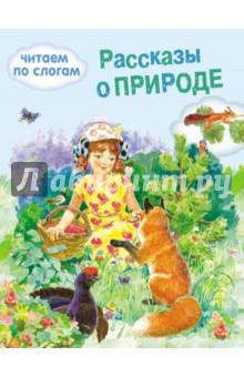 Рассказы о природеОбучение чтению. Буквари<br><br>