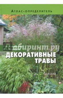 Декоративные травы. Атлас-определительБотаника<br>В дизайне современных садов все чаще используют декоративные травы -злаки, осоки, бамбуки и другие. Сложно остаться равнодушными, вглядываясь в разнообразие форм и расцветок, изящество листвы и соцветий. Декоративные травы могут быть как акцентом, так и фоном для других цветущих и декоративных растений в композициях.<br>Авторы этого Атласа-определителя Татьяна Коновалова и Наталья Шевырева, научные сотрудники Главного ботанического сада РАН, делятся своим опытом, накопленным за 30 лет работы в практическом садоводстве.<br>Декоративные травы - вторая книга, вышедшая под этим званием. От первой она отличается большим количеством видов, включая появившиеся на российских рынках в последние годы новые сорта. Кроме того, из книги исключены травы, не выдержавшие проверку на зимостойкость и декоративность в условиях наших садов.<br>Ассортимент справочника подобран в основном для средней полосы России. Множество цветных фотографий и ботанических рисунков с подробными описаниями помогут вам сориентироваться в многообразии видов и сортов декоративных трав, грамотно использовать их в ландшафтном дизайне.<br>