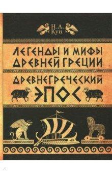 Легенды и мифы Древней Греции. Часть 2. Древнегреческий эпосЭпос и фольклор<br>Отважные мореплаватели и прославленные воины существовали с давних времён. Совершая свои подвиги, герои хотели уподобиться бессмертным богам. Молва о них передавалась из уст в уста, они воспевались сказителями, вдохновляли художников и музыкантов. Так создавались народные предания. Были такие предания и у древних греков - именно им посвятил свою книгу Николай Кун.<br>На основе двух поэм, единственных сохранившихся в целости произведений древнегреческого эпоса, Кун рассказывает о ссоре Ахилла с Агамемноном, о приключениях Одиссея, подвигах аргонавтов и многих других смелых воинов.<br>Как и в прижизненном издании автора, в книге подобраны фотографии скульптур и всевозможных изображений древнегреческих героев. А рядом с ними, словно сошедшие с ваз и пьедесталов, - рисунки Екатерины Зеленовой, разыгрывающие на страницах книги сюжеты былин и легенд.<br>В издании большое количество фотографий и чёрно-белых иллюстраций Екатерины Зеленовой. Тонированный офсет, матовая ламинация.<br>Для среднего школьного возраста.<br><br>Книга издана в серии Пифагоровы штаны.<br><br>Автор: Николай Альбертович Кун (1877-1940), писатель, историк и педагог, профессор факультета общественных наук Московского государственного университета, автор многочисленных статей и заметок.<br><br>Художник: Екатерина Зеленова, художник, иллюстратор.<br><br>Три причины для приобретения книги:<br>1. Легенды и мифы Древней Греции - наиболее известный труд выдающегося учёного Н. А. Куна.<br>2. Иллюстрации Екатерины Зеленовой созданы специально для данного издания.<br>3. Издание в 2-х частях, увеличенный формат, дизайн разработан специально для данного издания.<br>