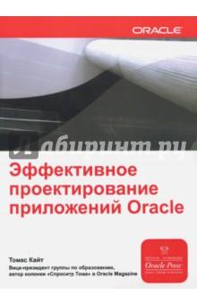 Эффективное проектирование приложений OracleПрограммирование<br>Модернизация процесса разработки приложений с помощью квалифицированного Oracle-специалиста<br>Эта книга является наиболее полным руководством по проектированию и созданию высокопроизводительных, масштабируемых приложений Oracle. Гуру Oracle, Томас Кайт рассказывает о работающих на опережение, эффективных и использующих все возможности базы данных методах разработки и настройки приложениях Oracle, подкрепляя теорию подробными примерами. Вы узнаете, как использовать функциональность встроенных инструментов для достижения наилучших результатов. Это замечательное пособие для разработчиков и администраторов базы данных.<br>- Использование SQL*Plus, TKPROF, STATPACK, Jdeveloper и других инструментов<br>- Преимущества реализации масштабируемой архитектуры Oracle<br>- Административное управление с помощью SPFILES, Oracle Managed Files и Automatic Segment Space Management<br>- Использование режима Archivelog, средств RMAN и Data Guard для повышения резервирования и восстановления данных<br>- Усовершенствование обработки оператора за счет применения переменных привязки и сокращения объема проводимого анализа<br>- Выбор структуры данных для проектирования эффективно работающих схем<br>
