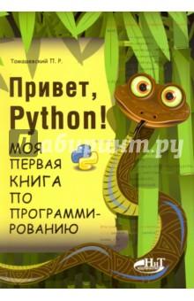 Привет, Python! Моя первая книга по программированиюДополнительные пособия по информатике<br>Хотите научиться программировать, но не знаете, как это сделать? Тогда эта книга - то, что вам нужно! Ведь Python - один из самых удачных языков для начала обучения программированию, он обладает простотой в освоении и универсальностью в использовании.  <br>Сама книга состоит из последовательных заданий, которые вы будете выполнять под чутким руководством автора книги. Вы сами напишите свои первые программы на Python, узнаете, как работает программный код, как использовать логические операторы, циклы, условия, списки и другие элементы программирования. В последних заданиях ваших приобретенных знаний и навыков хватит, чтобы создать собственную полноценную игру! <br>В этой книге содержится минимум необходимой теории и максимум полезной практики, которая заставит вас почувствовать себя настоящим программистом!<br>