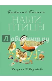 Наши птицыПовести и рассказы о животных<br>Вашему вниманию предлагаются рассказы Виталия Бианки с красочными иллюстрациями.<br>Для дошкольного и младшего школьного возраста.<br>