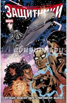 Защитники. Том 1Комиксы<br>Супергероям-неудачникам придется объединиться, чтобы раскрыть загадочный заговор в самом сердце Вселенной Marvel и узнать, чем грозят миру Машины согласия. Мэтт Фрэкшн (Страх во плоти, Могучий Тор, Непобедимый Железный человек) вновь присоединяется к автору серии Невообразимых Людей Икс Терри Додсону (Потрясающий Человек-Паук), чтобы вдохнуть новую жизнь в самых могучих изгоев Marvel! Вашему вниманию предстают совершенно новые, другие и энергичные Защитники!<br>