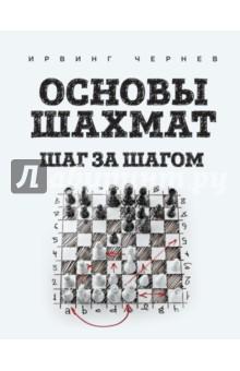Основы шахмат. Шаг за шагомШахматы. Шашки<br>Вы узнали правила игры в шахматы, но что дальше? Как достичь высоты шахматного Олимпа, побеждая не только своих друзей, но и профессиональных игроков на крупных турнирах? <br>У Ирвинга Чернева есть ответ на эти вопросы.<br>В своей книге Основы шахмат. Шаг за шагом автор полностью разбирает 33 важнейших игры в истории этого интеллектуального спорта. <br>Благодаря изданию вы узнаете не только, как и в каких обстоятельствах зародился тот или иной прием, но и каким образом вы можете наиболее эффективно им воспользоваться. А благодаря простому описанию читатель с легкостью сможет разобраться в гроссмейстерских решениях.<br>В подробном разборе 33 игр ход за ходом автор ведет читателя, объясняя, почему и как так сыграли, чем руководствовались игроки и по какой стратегии играли. Погружаясь в игру, вы получите полное представление о возможностях различных тактик и их эффективности.<br>Научиться играть, разбирая партии лучших и понимая их. Неужели есть способ быстрее?<br>
