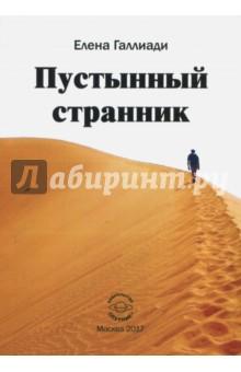 Пустынный странникЭзотерические знания<br>Все события, описанные в этой книге, являются лишь фантазией автора, который не в коей мере не призывает к совершению подобных экспериментов над собой, а лишь просит немного задуматься о смысле жизни.<br>