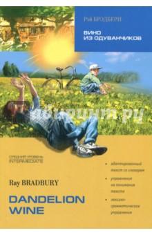 Dandelion WineХудожественная литература на англ. языке<br>Вниманию читателя предлагается роман Рэя Брэдбери Вино из одуванчиков, который можно назвать одним из самых летних произведений мировой литературы.<br>Издание содержит адаптированный и сокращенный текст романа. Задача комментариев и словаря - помочь учащемуся понять текст. Роман делится на смысловые части - главы. Упражнения, предлагаемые после каждой главы, позволяют проверить понимание текста, дают возможность поразмышлять над вопросами и потренироваться в переводе отдельных конструкций, способствуют развитию навыков устной речи, служат отработке навыков чтения и произношения слов.<br>Пособие адресовано учащимся старших классов, студентам, а также всем, кто изучает английский язык самостоятельно.<br>