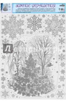 Зимние украшения на окна Зимний пейзаж (НГ-11060)Аксессуары для праздников<br>Чудесные украшения на окнах создадут в доме праздничную зимнюю атмосферу. Своей необыкновенной красотой они порадуют и детей и взрослых. Эти замечательные украшения легко приклеиваются и снимаются, не оставляя следов на стекле.<br>