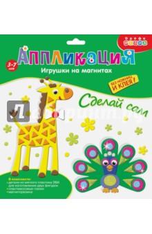 Игрушки на магнитах. Павлин. Жираф (3287)Игры на магнитах<br>Аппликация из различных материалов - это интересная забава для малышей, развивающая мелкую моторику, цветовое восприятие, терпение и усидчивость. Предлагаем вам вместе с ребёнком сделать две оригинальные игрушки-аппликации на магнитах из необычного пластика. ЭВА- современный, экологически чистый материал. Он гигиеничен, не вызывает аллергии, безопасен и прост в использовании, приятен на ощупь. Сделать фигурки на магните очень просто. Вам не понадобятся дополнительные материалы или инструменты, например, клей или ножницы. Нужно только снять с детали защитную плёнку и приклеить её в нужное место.<br>Сделанная своими руками поделка - отличный подарок для родных и друзей!<br>В комплекте: детали из мягкого пластика ЭВА для изготовления двух фигурок, пластмассовые глазки, магниторезина.<br>