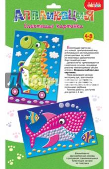 Блестящая картинка. Акула. Динозаврик (3321)Аппликации<br>Создание аппликации - излюбленное занятие детей, увлекательная игра, различающая мелкую моторику, цветовое восприятие, терпение и усидчивость. Сделанная своими руками картинка - отличный подарок для родных и близких.<br>Уважаемые взрослые!<br>Вместе с ребёнком внимательно рассмотрите картинку. Покажите места, на которые нужно наклеить пластиковые детали. Отделите любую деталь от основы и аккуратно приклейте на нужное место на рисунке.<br>В результате у вас получится необычная, оригинальная картинка.<br>В комплекте: картонная основа с рисунком, самоклеящиеся блестящие детали из пластика разной формы.<br>Материалы: картон, пластиковые детали.<br>Для детей от 4-х лет. Содержит мелкие детали.<br>Сделано в Китае.<br>