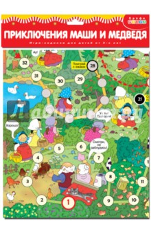 Ходилки Приключения Маши и Медведя (3314)По мотивам сказок и мультфильмов<br>Игра-ходилка (веселые приключения сказочных героев).<br>В набор входят: 4 разноцветные фишки, кубик и игровое поле.<br>Материал: картон, пластмасса.<br>Игра упакована в блистер.<br>Для детей старше трех лет.<br>Производство: Россия.<br>