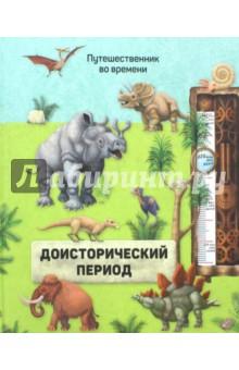 Доисторический периодЖивотный и растительный мир<br>Давай отправимся в путешествие во времени и посмотрим на эволюцию Земли! Ты можешь исследовать океаны эпохи палеозоя, а можешь навестить травоядных и плотоядных динозавров мезозойской эры. Мы покажем тебе крупнейшего наземного млекопитающего и предшественника слонов. И, наконец, ты познакомишься с великим прапрадедом, предком всех людей. <br>А теперь, пожалуйста, располагайся и скорее погружайся в чтение. Путешествие в доисторические времена начинается!<br>Для дошкольного и младшего школьного возраста.<br>
