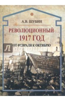 Революционный 1917 год. От Февраля к Октябрю