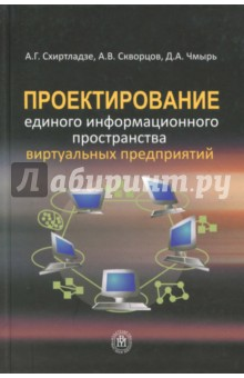 Проектирование единого информационного пространства виртуальных предприятий. УчебникСети и коммуникации<br>В учебнике приведено функциональное описание структуры виртуального предприятия, его компонентов, выявлены взаимосвязи информационных потоков производственного типа, дан системный подход к проектированию единого информационного пространства. Изложены принципы построения математических и информационных моделей продукции. Приведены базовые сведения о стандарте STEP и языке представления сведений о моделях продукции класса EXPRESS и др. Показана связь информационных моделей продукции с этапами жизненного цикла. Даны методы проектирования информационных взаимодействий на основе нотаций UML и IDEF. Представлено лингвистическое, математическое, методическое и организационное обеспечение. Описаны инструментальные средства проектирования информационных систем. Изложена теория реализации многоагентных систем. Приведены концепции объектно-ориентированного программирования и среды CORBA. Описаны основы взаимодействия компонентов программного обеспечения информационных систем виртуальных предприятий. <br>Для студентов вузов, обучающихся по направлению подготовки 220300 Автоматизированные технологии и производства.<br>
