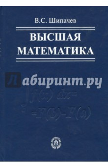 Высшая математика. Учебник для вузовМатематические науки<br>Изложены элементы теории множеств и вещественных чисел, числовые последовательности и теория пределов, аналитическая геометрия на плоскости и в пространстве, основы дифференциального и интегрального исчислений функций одной и нескольких переменных, элементы высшей алгебры, теория рядов и обыкновенные дифференциальные уравнения. Теоретический материал иллюстрируется большим количеством примеров. <br>Для студентов высших учебных заведений.<br>