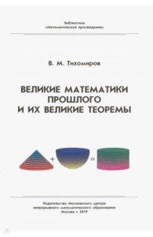 Великие математики прошлого и их великие теоремы