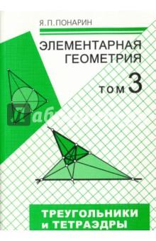 Элементарная геометрия. В 3-х томах. Том 3. Треугольники и тетраэдрыМатематика (10-11 классы)<br>Пособие предназначено для учащихся старших классов школ с математической специализацией. Оно содержит разнообразные сведения о геометрии треугольника и тетраэдра. Представлен большой материал из богатого классического арсенала геометров прошлого.<br>Книга может быть использована для внеклассной работы с учащимися, для самообразования учителей, для спецкурсов и спецсеминаров по элементарной геометрии в педагогических вузах.<br>Первое издание книги вышло в 2009 г.<br>2-е издание, стереотипное.<br>