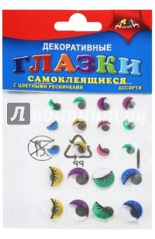 Декоративные глазки самоклеящиеся, 20 шт, ЦВЕТНЫЕ РЕСНИЧКИ (С3288)Сопутствующие товары для детского творчества<br>Круглые декоративные глазки помогают вашему ребенку сделать его аппликацию, игрушку или поделку живой. В наборе представлено ассорти из пластиковых элементов разного диаметра. Всего в упаковке 20 небольших деталей, которые прикрепляются к готовому изделию.<br>Создание поделок пробуждает воображение и творческий потенциал ребенка. Он старается сделать свои игрушки максимально реалистичными, поэтому ему просто необходимы глаза. Работа руками улучшает моторику и координацию, помогает улучшить твердость кисти.<br>Внимание! Набор содержит мелкие детали, поэтому рекомендуется работа под наблюдением взрослых.<br>
