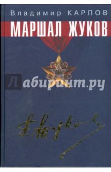 Карпов Владимир Васильевич Маршал Жуков. Его соратники и противники в дни войны и мира.