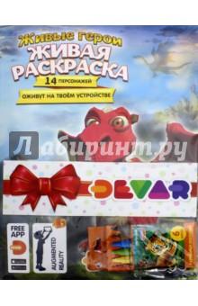 Подарочный комплект №5 Дино-ЗверятаДетские книги по мотивам мультфильмов<br>Промо комплект №5 Живые герои, Дино и Друзья, карандаши Пушистые зверята - 6 цветов.<br>