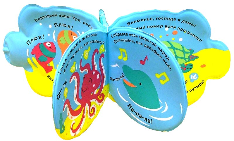 Иллюстрация 1 из 4 для Черепаха. Я умею пускать пузыри | Лабиринт - книги. Источник: Лабиринт