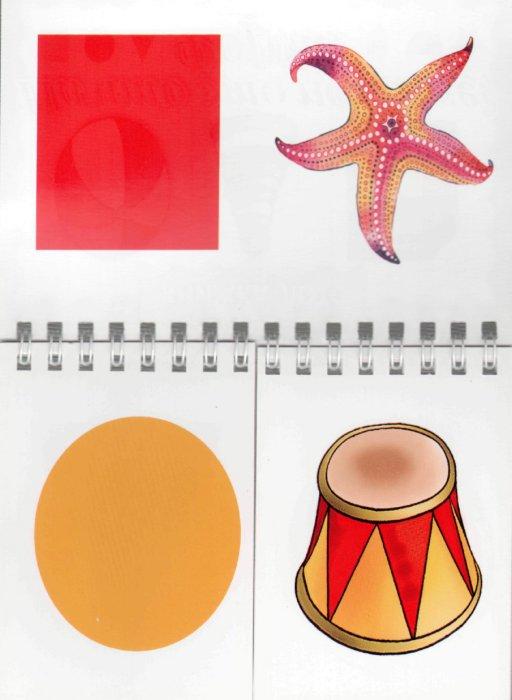 Иллюстрация 1 из 5 для На что это похоже? Форма | Лабиринт - книги. Источник: Лабиринт