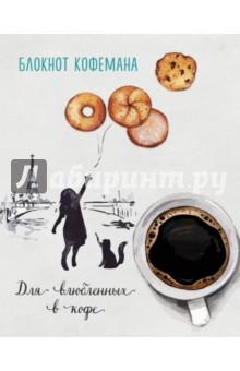 Блокнот кофемана Воздушное печеньеБлокноты (нестандартный формат)<br>К - значит, кофе, значит, вкус уюта, значит, первая радость каждого утра, значит, приятная легкая встреча с друзьями, значит, глоток вдохновения. Это блокнот для всех, кто влюблен - в жизнь и в кофе. Небанальные рецепты напитков на основе кофе, любопытная информация о способах выращивания и обработки зерен, бодрящие истории с кофейных плантаций - пусть чашечка (или кружка? или бумажный стакан take-away?) будут с вами каждый день вместе с нашим блокнотом. И да, лучший подарок коллегам-кофеманам трудно придумать.<br>