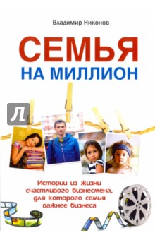 Семья на миллион. Истории из жизни счастливого бизнесменаЛичная эффективность<br>Автор этой книги - счастливый миллионер. На его счету создание сайтов, которые посещает более 2,5 миллиона человек в месяц: крупнейшая социальная сеть по психологии b17.ru, электронная библиотека по саморазвитию Куб, сайт о майнд-машинах mindmachine.ru, сайт с обучающими видео Rideo.tv.<br>Книга состоит из статей, которые были написаны в течение 10 лет становления автора. Они о жизни, об отношении папы и дочки, о потребительстве, магической уборке и ремонте. Они очень разные, как и все в семье Никоновых.<br>Когда еще у вас будет возможность побывать в гостях у настоящего миллионера? Узнать, как он думает, живет, распоряжается временем? Чем интересуется, как относится к деньгам и людям?<br>Читайте и заряжайтесь на радость и успех. Будьте счастливыми миллионерами!<br>
