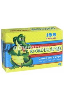 Игра Крокодильчик (И-3002)Другие настольные игры<br>Крокодильчик - игра, которая понравится подвижным малышам. Море улыбок, смеха и положительных эмоций гарантировано! Всё очень просто: один из игроков получает карточку и старается как можно скорее объяснить остальным игрокам, какое слово загадано.<br>Игра Крокодильчик для всех и для каждого! Играть можно как большой компанией, так и вдвоем.<br>В коробке: игровые карты 100 шт, инструкция.<br>