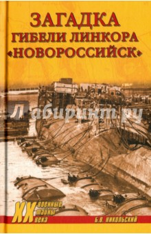 Загадки гибели линкора НовороссийскЖурналистские расследования<br>Вот уже более шестидесяти лет гибель линкора Новороссийск остается незаживающей раной для родственников погибших моряков и не проходящей печалью для севастопольцев, разделяющих с флотом все радости и беды. Среди катастроф советского ВМФ не было более трагичной истории, чем эта, случившаяся 29 октября 1955 года в Северной бухте Севастополя. В 01.30 29 октября 1955 года под линкором Новорoссийск, стоявшим в Севастопольской бухте на якорной стоянке №?3, прогремел мощный взрыв. Через 2 часа 45 минут, несмотря на все принятые меры по его спасению, линкор перевернулся вверх килем и затонул, унеся с собой жизни более шестисот моряков.<br>На основе критического обзора ранее не публиковавшихся воспоминаний, имеющих отношение к теме, автор предлагает свой взгляд на события, связанные с катастрофой линкора. <br>Автор благодарит дочь бывшего командира ЭТД линкора - Ирину Ефимовну Руденко (Матусевич) за предоставленные в его распоряжение фотоматериалы из семейного архива.<br>