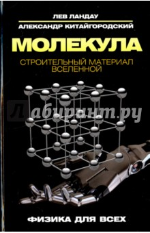 Молекула. Строительный материал Вселенной