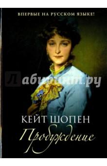 ПробуждениеКлассическая зарубежная проза<br>Впервые на русском языке публикуется роман Кейт Шопен Пробуждение - одно из величайших произведений в американской литературе. Вышедший в свет в 1899 году, роман шокировал читателей и критиков. Автора обвиняли в беспутстве. И хотя книга не была запрещена, ее подвергли цензуре. Это привело к тому, что творчество Кейт Шопен долгое время оставалось незамеченным. Как и большинство великих произведений, критикуемых при жизни, Пробуждение признали лишь много лет спустя.<br>Блестящая красавица Эдна Понтелье вместе с мужем и двумя замечательными ребятишками проводит лето в курортном городке Гранд Айл. Неожиданная встреча Эдны с Робертом, очаровательным молодым человеком, внезапно изменяет спокойную и размеренную жизнь женщины.<br>В издание также вошли избранные рассказы писательницы, ранее не выходившие на русском языке.<br>
