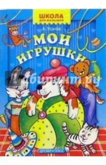 Усачев Андрей Алексеевич Мои игрушки